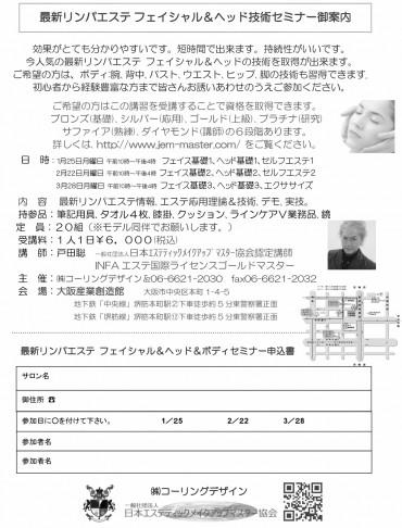 1月2月3月エステ基礎講習御案内 (003)